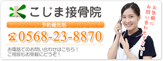 電話番号:0568238870