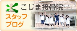 北名古屋市 こじま接骨院のスタッフブログ