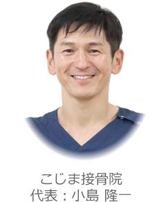 こじま接骨院 代表:小島 隆一
