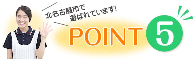 北名古屋で選ばれている5つのポイント