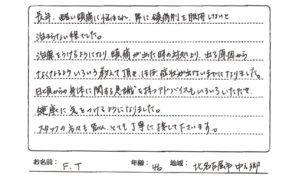 北名古屋市にお住まいの頭痛施術をうけた46歳女性の口コミ