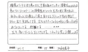 北名古屋市にお住まいの55歳男性、手首の痛みの口コミ