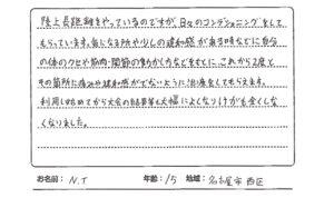 名古屋市にお住まいの15歳男性パーソナルトレーニング口コミ