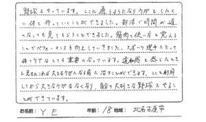 北名古屋市のスポーツのケガの18歳男性の口コミ