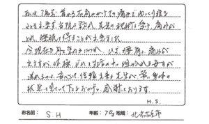 北名古屋市の70歳女性の首の不調による施術の口コミ